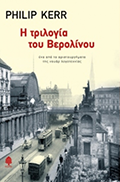 Berlin Noir Greek Translation