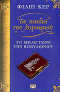 The Blue Djinn of Babylon Greek Edition
