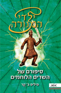 The Day of the Djinn Warriors Hebrew Edition