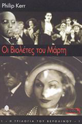I Violetes Tu Marti - March Violets Greek Edition