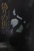 Itsuwari no machi: March Violets Japanese Edition