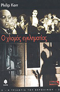 O hlomos eglimatias - The Pale Criminal Greek Edition