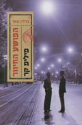 The Pale Criminal Hebrew Edition