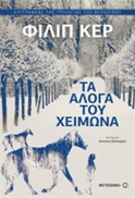 Ta Aloga Tou Himont - The Winter Horses Greek Edition